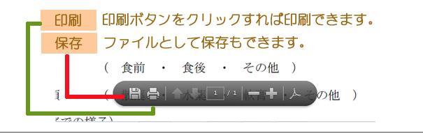 印刷ボタンをクリックすれば印刷できます。ファイルとして保存ができます。